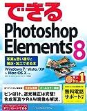 できるPhotoshop Elements 8 写真を思い通りに補正・加工できる本 Windows 7/Vista/XP&Mac OS X対応