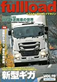 ベストカーのトラックマガジン fullload VOL.19 (別冊ベストカー)