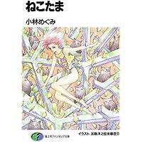 ねこたま (富士見ファンタジア文庫)