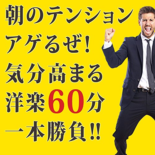朝のテンションアゲるぜ! 気分高まる洋楽60分一本勝負!!