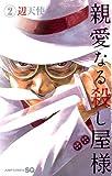 親愛なる殺し屋様 2 (ジャンプコミックス)