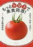 もっとトマトで美食同源! (集英社文庫)