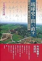 琉球史を問い直す―古琉球時代論 (叢書・文化学の越境)
