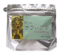 サラシア茶100%