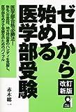 ゼロから始める医学部受験 改訂新版 (YELL books)
