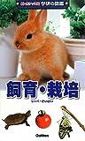 飼育・栽培 (新ポケット版学研の図鑑)