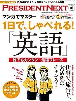 [PRESIDENT NEXT編集部]のPRESIDENT NEXT(プレジデントネクスト) Vol.7