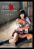 制服狩り 小倉奈々 [DVD]