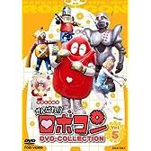 がんばれ! ! ロボコン DVD-COLLECTION VOL.5<完>