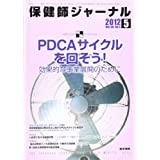 保健師ジャーナル 2012年 05月号 PDCAサイクルを回そう!  効果的な事業展開のために