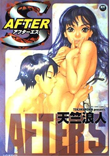 [天竺浪人] After S