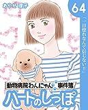 ハートのしっぽ64 (週刊女性コミックス)