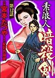 素浪人暗殺剣(分冊版) 【第12話】 (ぶんか社コミックス)