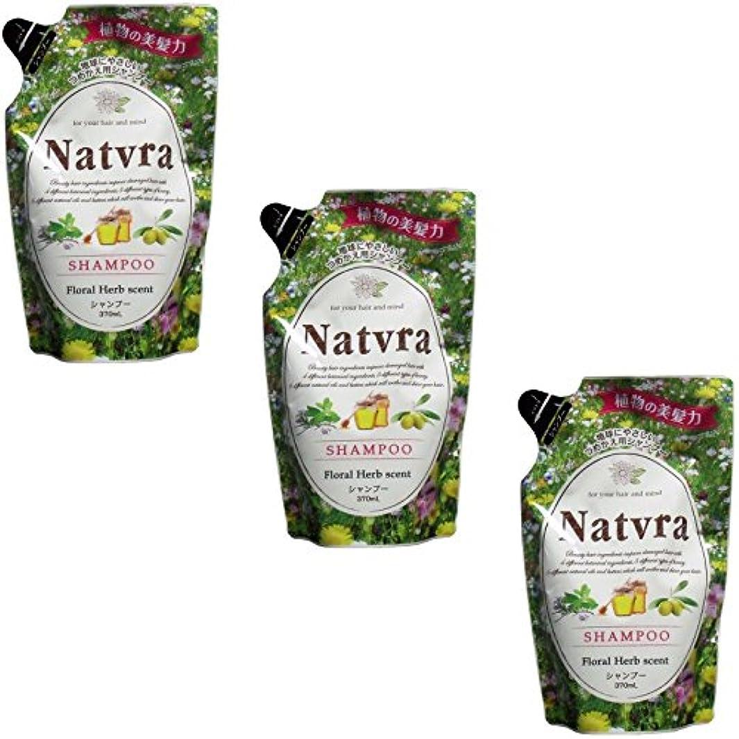 チョップ含意太陽【まとめ買い】Natvra(ナチュラ) シャンプー つめかえ用 370ml【×3個】