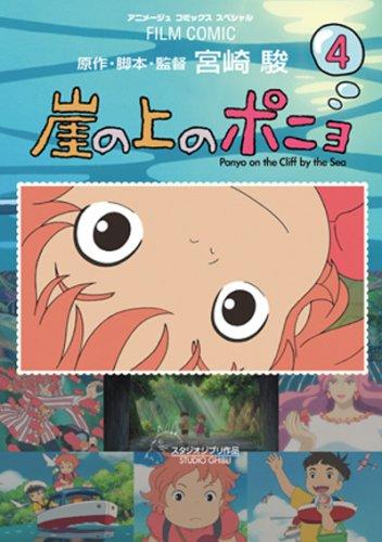 崖の上のポニョ 4 (アニメージュコミックススペシャル フィ...