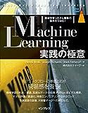 Machine Learning実践の極意  機械学習システム構築の勘所をつかむ! (impress top gear)