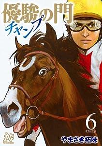 優駿の門チャンプ 6 (プレイコミック・シリーズ)