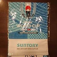 非売品 サントリー ラグビーワールドカップ2019 マフラータオル