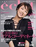 eclat (エクラ) 2010年 05月号 [雑誌] 画像