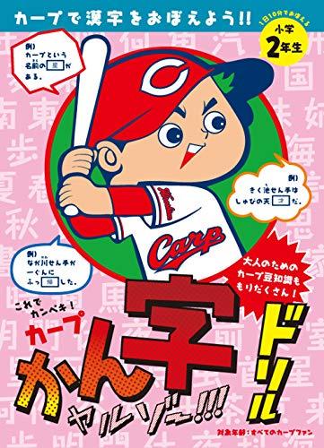 カープかん字ドリル 2年生 ([テキスト])