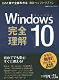 Windows10の無償更新、今日(7/29)までですね