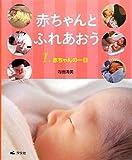 赤ちゃんとふれあおう〈1〉赤ちゃんの一日