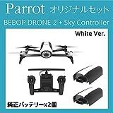 PARROT Bebop DRONE 2 + Skycontroller WHITE + 純正 バッテリー 2個 ビーバップ ドローン2 スカイコントローラー ラジコン ヘリ ヘリ..