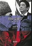 対ロ交渉学 〔歴史・比較・展望〕