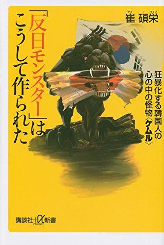 「反日モンスター」はこうして作られた 狂暴化する韓国人の心の中の怪物〈ケムル〉 (講談社+α新書)の詳細を見る