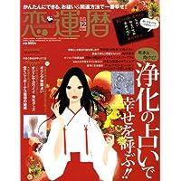 恋運暦2008年12月号