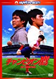 チャンピオン鷹 デジタル・リマスター版[DVD]