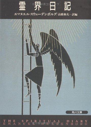 霊界日記 (角川文庫ソフィア)の詳細を見る