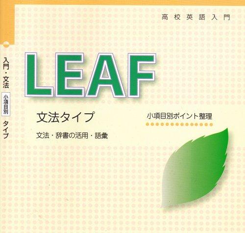 リーフ入門 文法タイプ-文法・辞書の活用・語彙 (リーフ入門)