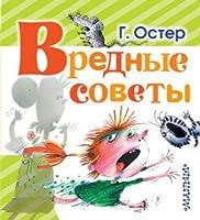 Vrednye sovety (in Russian)