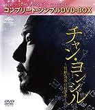 チャン・ヨンシル~朝鮮伝説の科学者~(コンプリート・シンプルDVD-BOX5,000円シリーズ)(期間限定生産) -