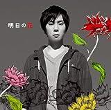 明日の花♪大知正紘のCDジャケット