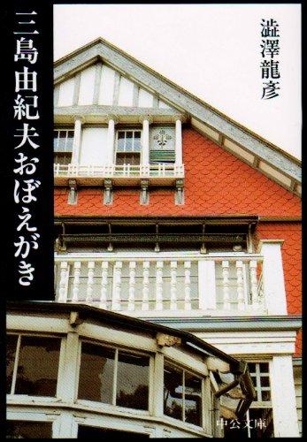 三島由紀夫おぼえがき (中公文庫)の詳細を見る