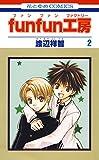 funfun工房 2 (花とゆめコミックス)