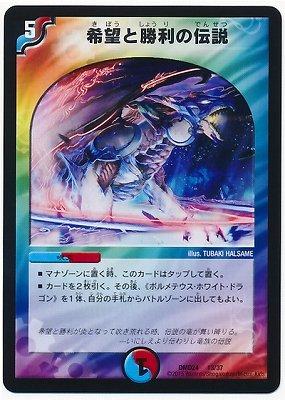 デュエルマスターズ/DMD-24/13/希望と勝利の伝説