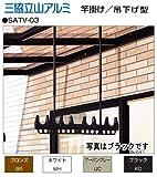 三協立山アルミ物干し テラス用吊下げ型竿掛け SATV-03-2  ブラック 標準タイプ 調整範囲 H=575mmから983mm 1セット2本入り