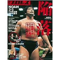 週刊プロレス 2005/3/27増刊号 NO.1250 平成17年3月27日発行増刊