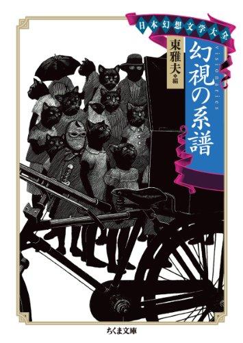 日本幻想文学大全II 幻視の系譜 (ちくま文庫)の詳細を見る