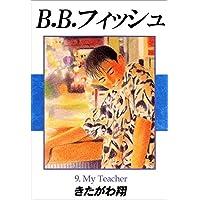 B.B.フィッシュ 9巻