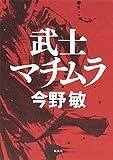 武士マチムラ(琉球空手シリーズ) (集英社文芸単行本)