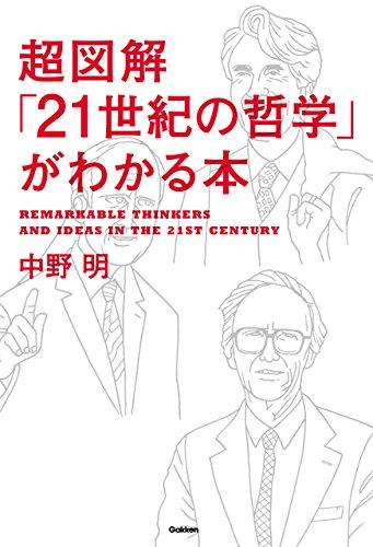 超図解「21世紀の哲学」がわかる本の書影