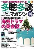 多聴多読(たちょうたどく)マガジン 2018年12月号[CD付]