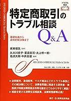 特定商取引のトラブル相談Q&A (トラブル相談シリーズ)