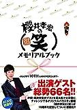 櫻井孝宏の(笑)メモリアルブック〜HAPPY 10TH ANNIVERSARY〜