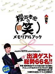 櫻井孝宏の(笑)メモリアルブック HAPPY 10TH ANNIVERSARY