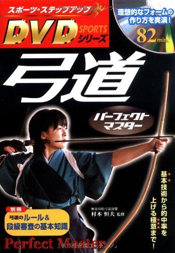 弓道パーフェクトマスター―基本技術から的中率を上げる極意まで...